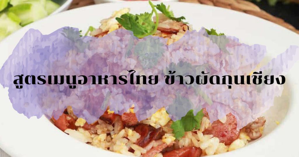 สูตรเมนูอาหารไทย ข้าวผัดกุนเชียง
