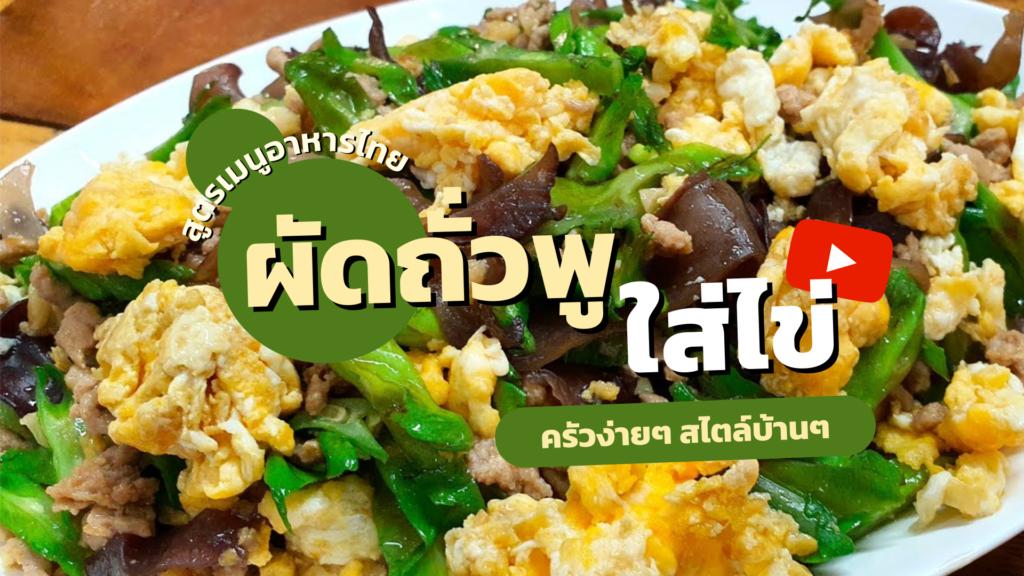 สูตรเมนูอาหารไทย ผัดถั่วพูใส่ไข่