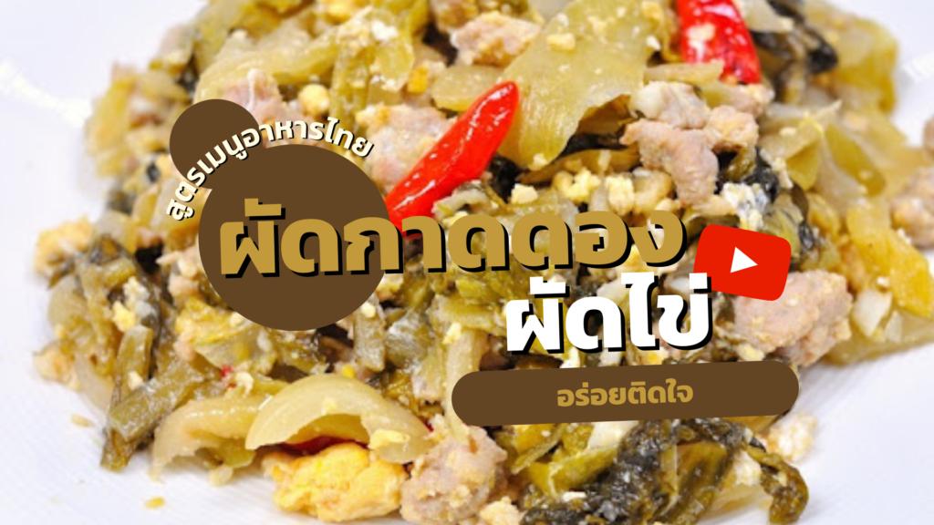 สูตรเมนูอาหารไทย ผักกาดดองผัดไข่